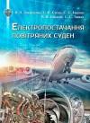 Електропостачання повітряних суден