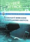 Технології виявлення та попередження кібератак