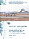 Безпілотна авіація України: матеріали науково-практичної конференції