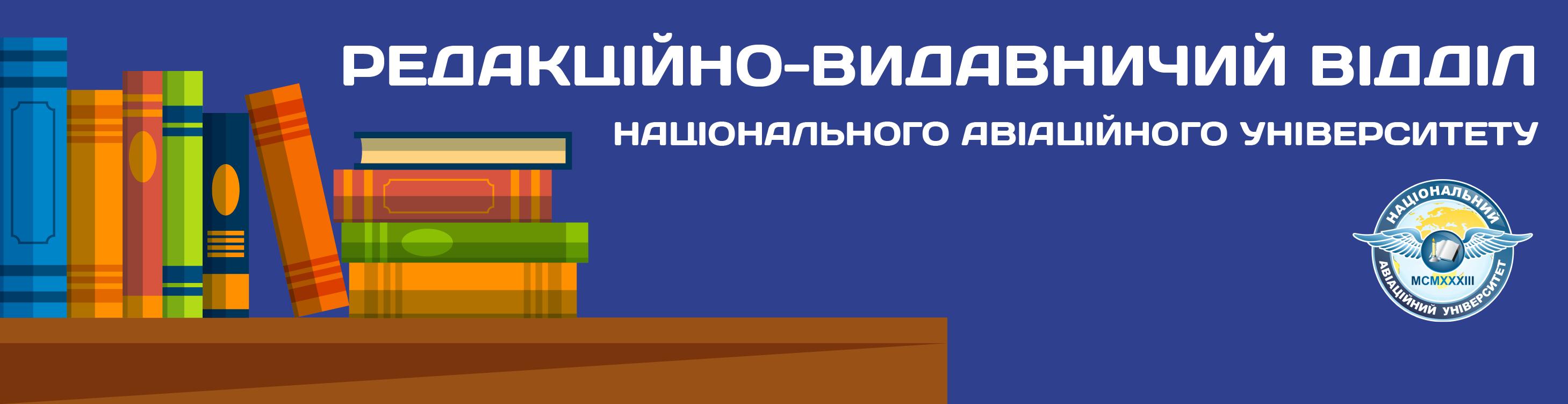 Редакційно-видавничий відділ НАУ